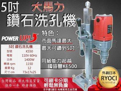 可刷卡分期 外銷日本 RYOCI KS50 5吋鑽石洗孔機 採樣管 銑孔管 洗洞機 鑚孔機 洗孔機 超越國勝豐KF500