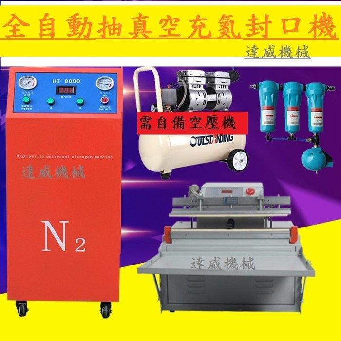 全自動真空充氮氣封口機(達威機械)  真空充氮氣 一鍵完成