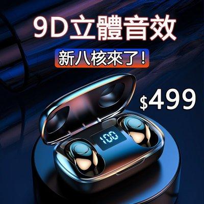 【現貨】真無線藍芽耳機5.0 單雙耳迷你隱形一對裝 小型運動跑步入耳式 超長待機 安卓蘋果通用 交換禮物
