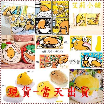 艾莉小舖~當天出貨~日本ぐでたま gudetamaKIRIMI醬 懒蛋蛋 蛋黄哥 蛋黃君卡通抱枕靠墊~正版 Part1