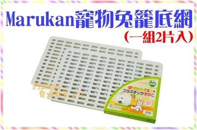 【Plumes寵物部屋】日本Marukan《寵物兔籠底網一組2片》地墊踏板腳踏墊~適用MR-276/307/309兔籠