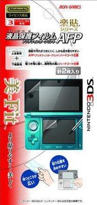 [哈GAME族]MORI GAMES 3DS/LL專用 保護貼 AFP 抗指紋/可重覆黏貼 日本製造 原廠授權商品