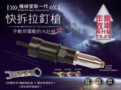 【機械堂】攜帶式 5.0mm快拆 拉釘槍  頭 可配合電鑽使用 便攜 電動 拉鉚 拉帽 附四種規格釘嘴