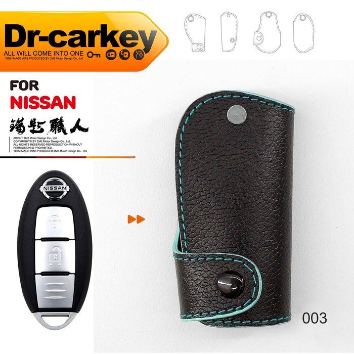【鑰匙職人】 NISSAN MURANO JUKE 日產汽車 智慧型鑰匙皮套 鑰匙皮套 鑰匙包 保護包