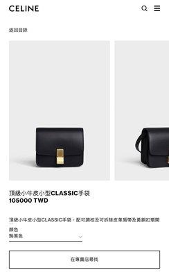 「全新舊logo」CELINE Classic Box 黑色金釦頂級牛皮手袋