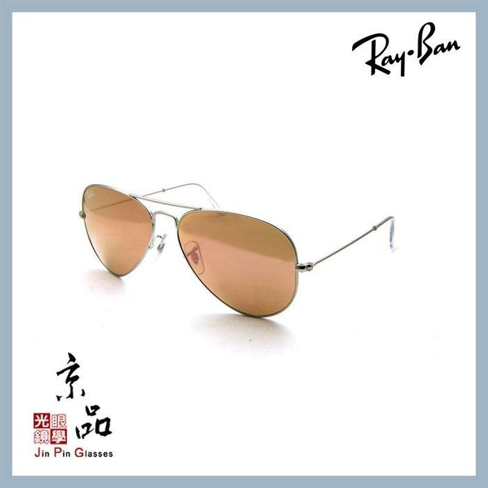 【RAYBAN】RB3025 019/Z2 58mm 霧銀框 粉水銀茶色片 雷朋太陽眼鏡 公司貨 JPG 京品眼鏡