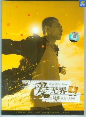 詩軒音像劉燁 愛無界 CD DVD 首支個人單曲-dp02