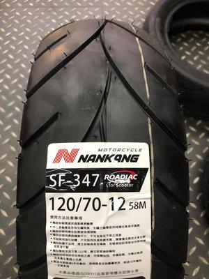 駿馬車業 南港輪胎 SF-347 120/70-12 裝到好1500