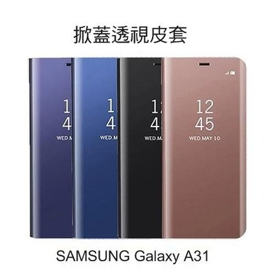 --庫米--SAMSUNG Galaxy A31 透視皮套 掀蓋 支架可立 手機殼 保護殼