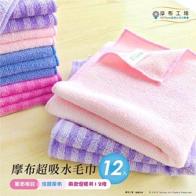 摩布超吸水毛巾12件組-超細纖維/洗臉巾/快乾毛巾/台灣製造-摩布工場-T160DS-3070-12