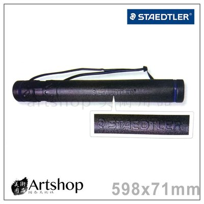 【Artshop美術用品】預購 無現貨 德國 STAEDTLER 施德樓 專家級塑膠圖筒 MS94760-D