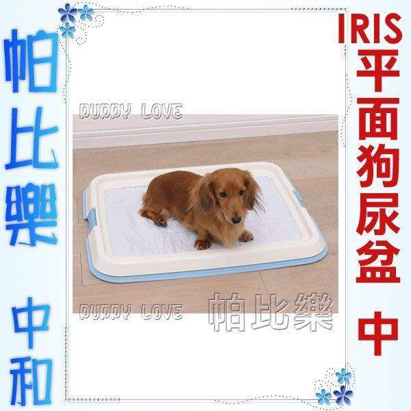◇帕比樂◇【促銷價】IRIS 平面狗尿盆FT-650(大),狗便盆,適合大片尿布