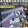 66008/ 9/ 10- 160興雲網購2店【真空包裝袋10入...