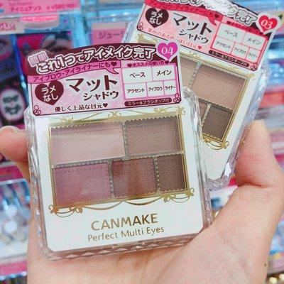現貨 全新CANMAKE 完美霧面眉影盤/眼影盤 03赤茶色 紅玉楓赤  04經典粉 古典粉藕