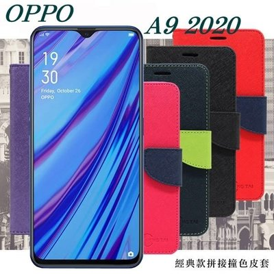 【愛瘋潮】OPPO A9 2020 經典書本雙色磁釦側翻可站立皮套 手機殼 保護殼 保護套 手機套