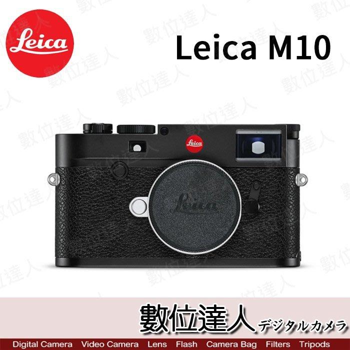 【數位達人】公司貨 Leica 萊卡 M10 單機身 BODY / 黑色/銀色 預購