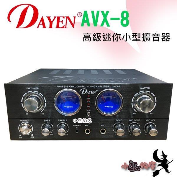 「小巫的店」實體店面*(AVX-8)Dayen高級小型擴音器‥有FM調頻選台功能(黑色款)