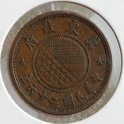真品評級古幣古鈔收藏冀東政府.壹分.民國26年.收藏級美品(3882)