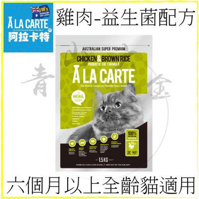 『青山六金』附發票 阿拉卡特 雞肉-益生菌配方 1.5kg 六個月以上全齡貓適用 貓 貓飼料