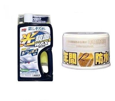 【shich 急件】  SOFT99 年間防水固蠟-持久12個月 + 光鏡面洗車精  淺色車