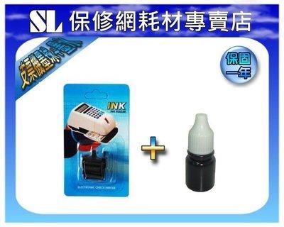 【SL】支票機墨球+墨水/KRONE KR-168,OFFICE TW-868,CORONA CH-280,SL-880