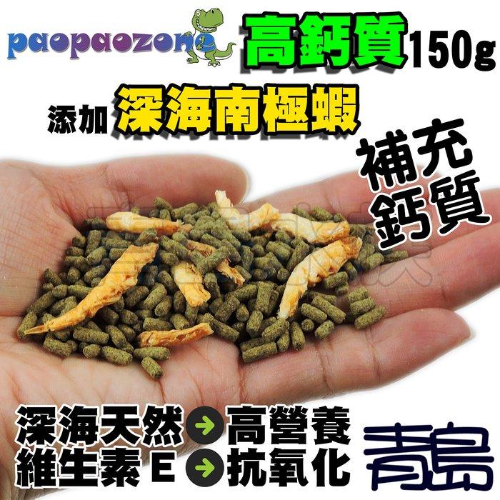 Y/CF。。。青島水族。。。F-173-150台灣paopaozone泡泡龍---寵愛烏龜飼料==高鈣質150g買二送一
