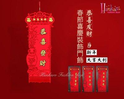 ☆[Hankaro]☆ 春節系列商品精緻植絨加厚不織布喜慶掛飾(單個)