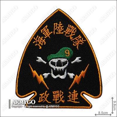 【ARMYGO】海陸政戰連 部隊章