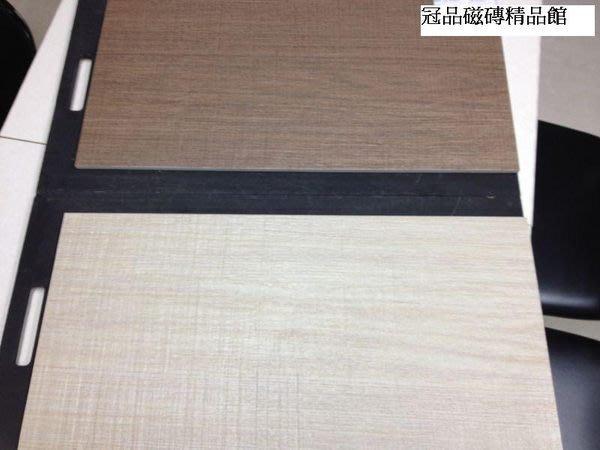 ◎冠品磁磚精品館◎國產精品  木紋磚(共三色)-15x60cm及30x60cm