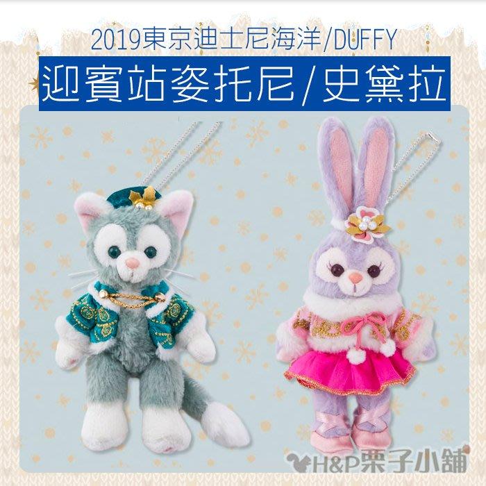 現貨 Duffy 達菲 雪莉玫 傑拉托尼 史黛拉兔 迎賓站姿吊飾 聖誕節 東京迪士尼海洋[H&P栗子小舖]
