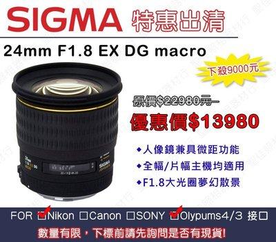 【全新品 三年保固】SIGMA 下殺 24mm F1.8 EXmacro 公司貨 挑戰 24mm F1.4 ART