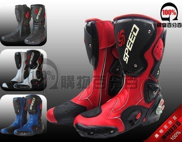 【購物百分百】新款風火輪speed 摩托車靴 騎士靴 機車靴 賽車靴 越野靴 重機靴 跑車靴 公路靴 防摔靴 紅色
