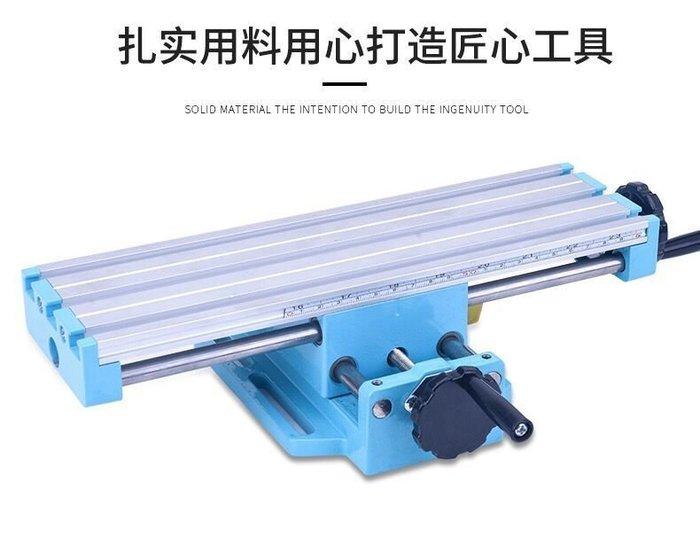 迷你微型台鑽工作臺電鑽支架安裝多功能銑床十字滑台支架