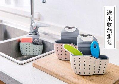 水槽 瀝水 海綿 鋼刷 收納 掛籃 廚房 浴室 水龍頭專用 可掛式 可調節 按扣式 小物 置物籃 【全健健康生活館】