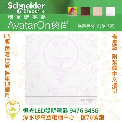 Schneider 施耐德 AvatarOn 奐尚 白色 一位雙控開關連LED燈 E8331L2LED_WE_C5 實店經營 香港行貨 保用18個月