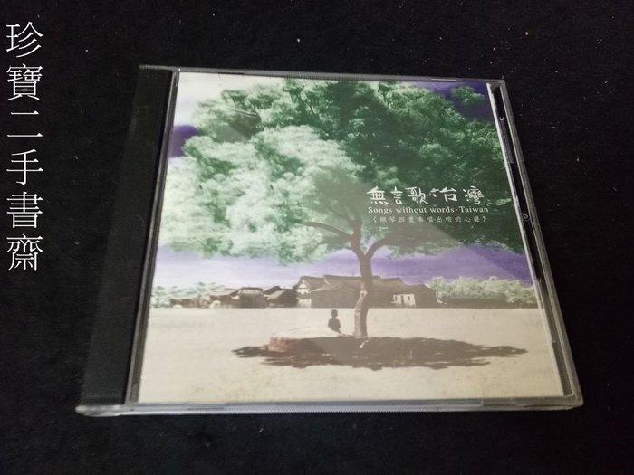 【珍寶二手書齋CD2】無言歌.台灣 SONGS WITHOUT WORDS, TAIWAN 鋼琴四重奏 已測試正常