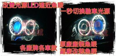 COLT PLUS PICK UP XP90 MR2 裝 海拉5 G56 Q5 G64 E74 LED 魚眼 遠近魚眼