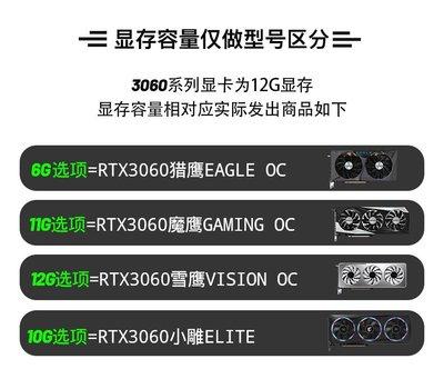 電腦配件顯卡現貨技嘉RTX3060 GAMING OC 8G魔鷹 獵鷹 雪鷹超級雕高端電競顯卡