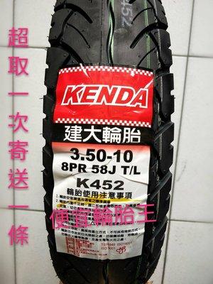 便宜輪胎王  建大k452 全新350-10機車輪胎