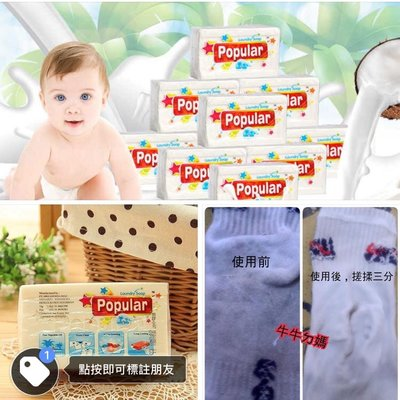 牛牛ㄉ媽*250g熱銷印尼popular洗衣皂,可當肥皂,棕櫚油製成清香,洗寶寶衣物,襪底油漬,領口污漬血漬超乾淨29元