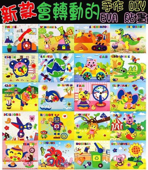 ♥粉紅豬的店♥ 益智 拼圖 玩具 兒童 立體 EVA 轉動 拼貼畫 黏貼畫 會動的貼畫 創意 美勞材料包 親子活動-現預