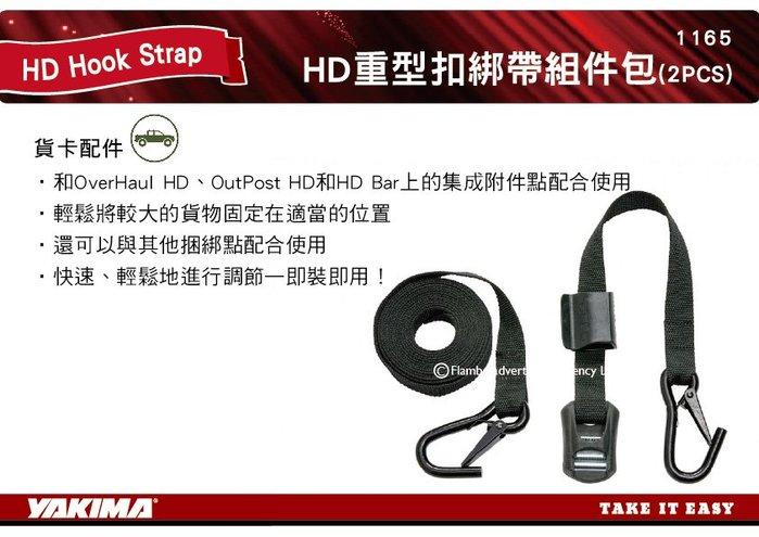 |MyRack|| YAKIMA HD Hook Strap HD重型扣綁帶組件包(一組二條) #1165 綁帶 皮卡