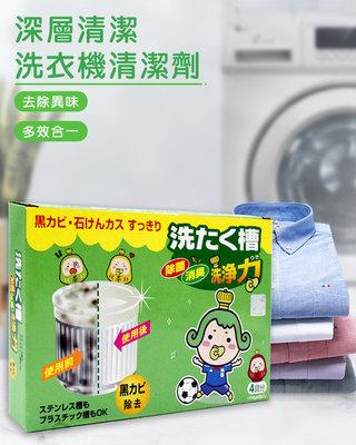 【茶茶小王子】深層清潔洗衣機清潔劑150gx4/盒
