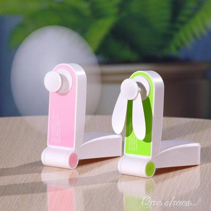 USB電風扇迷你學生宿舍可充電隨身便攜式桌面折疊手拿手持小風扇