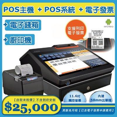 【SD POS】11.6吋觸控主機(內建58mm出單機)+錢箱+廚印機+POS365雲端收銀系統+電子發票一條龍辦到好