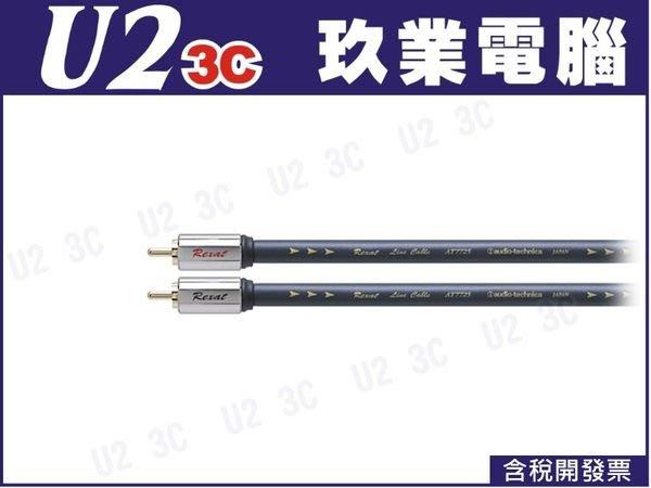 『嘉義U2 3C  全新開發票』鐵三角 AT7725 Rexat OFC音源線AV線喇叭線音頻線 日本製公司貨