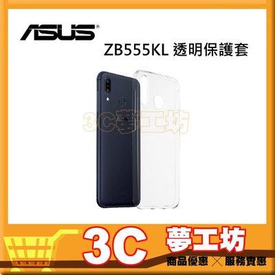 【公司貨】華碩 ASUS ZenFone ZB555KL CLEAR SOFT BUMPER 原廠保護套 手機透明殼