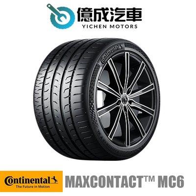 《大台北》億成輪胎鋁圈量販中心-德國馬牌輪胎 215/45 R 17【MaxContact™ MC6】