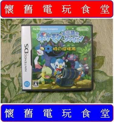 ※ 現貨『懷舊電玩食堂』《正日本原版、盒裝、3DS可玩》【NDS】神奇寶貝 精靈寶可夢 不可思議的迷宮 時之探險隊