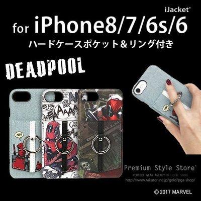 尼德斯Nydus 日本正版 迪士尼 Marvel 超級英雄 死侍 DEADPOOL 4.7吋 iPhone8/7 附指環
